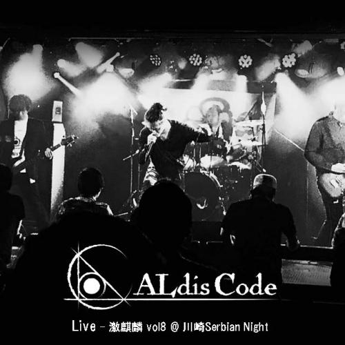 Live - 激麒麟 vol8 @ 川崎Serbian Night