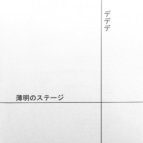1st single「薄明のステージ/デデデ」