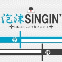 泡沫SINGIN' with MC BALSE