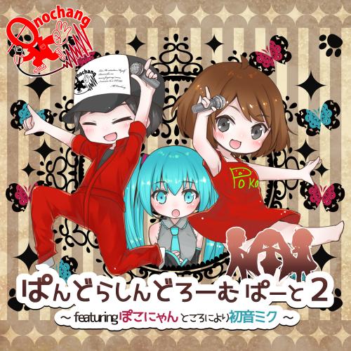 ぱんどらしんどろーむ ぱーと2 ~featuring ぽこにゃん ところにより初音ミク~