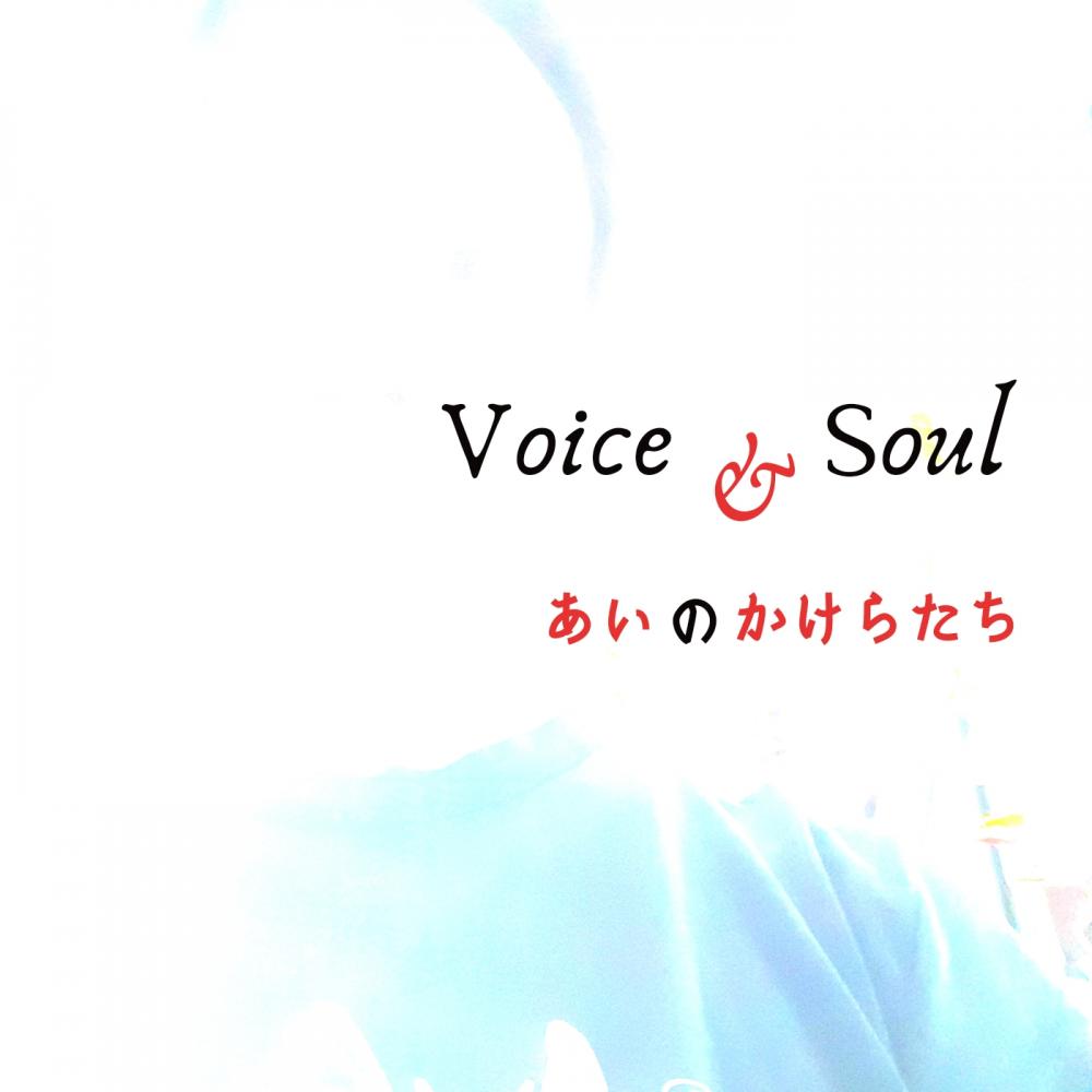 Voice & Soul 2020/6/30 フルアルバム発売‼