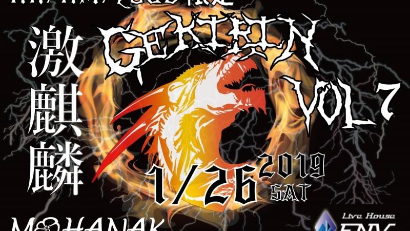 「激麒麟-GEKIRIN-」vol.7