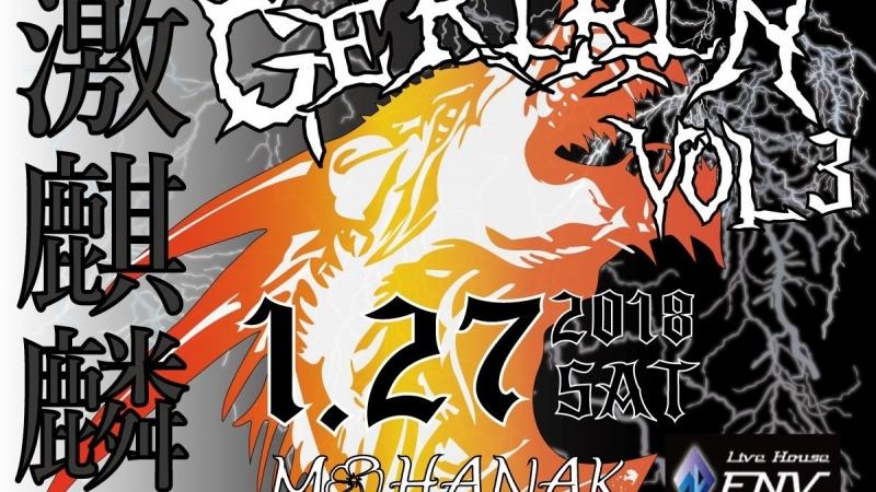 MOHANAK特別企画 HR/HM/LOUD限定「激麒麟-GEKIRIN-」vol.3