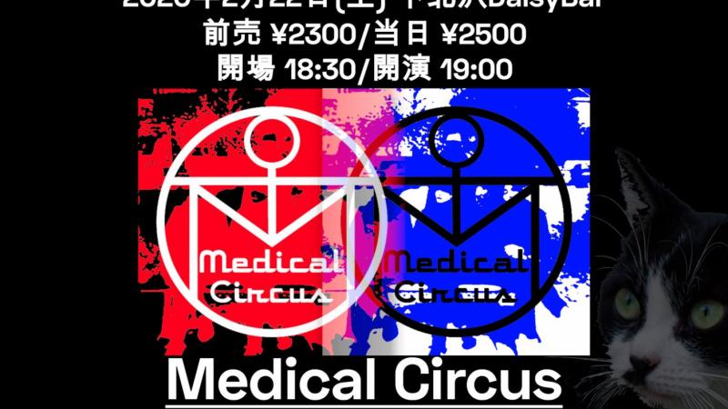 Medical Circus レコ発企画「Medical Circus」