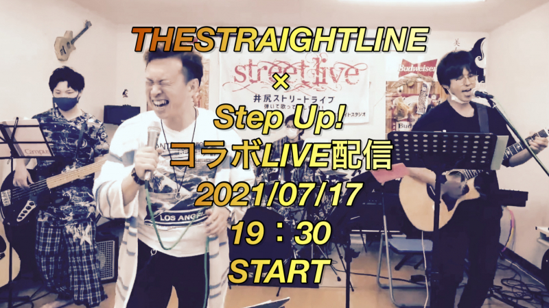 THESTRAIGHTLINE×Step Up! コラボLIVE配信