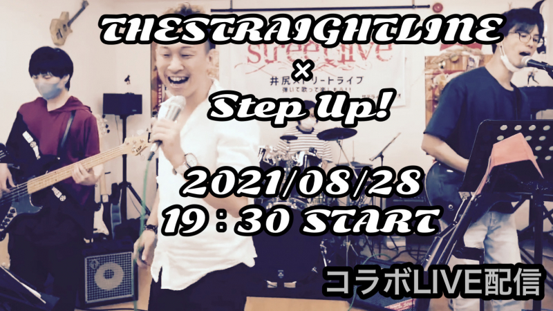 THESTRAIGHTLINE×Step Up! コラボ配信ライブ