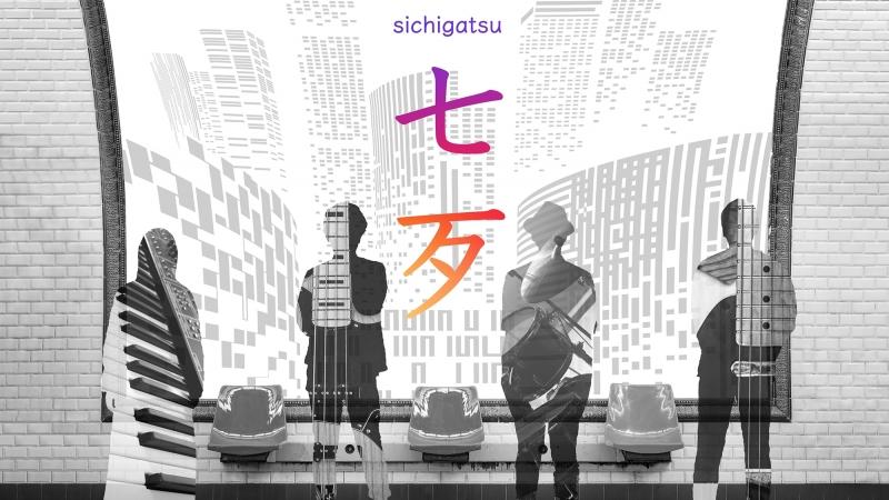 "7/1(sun)下北沢モナレコード""第七感"""